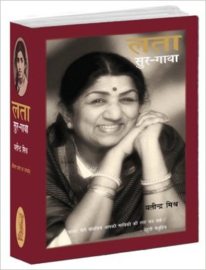 Lata- Sur Gatha by Yatindra Mishra