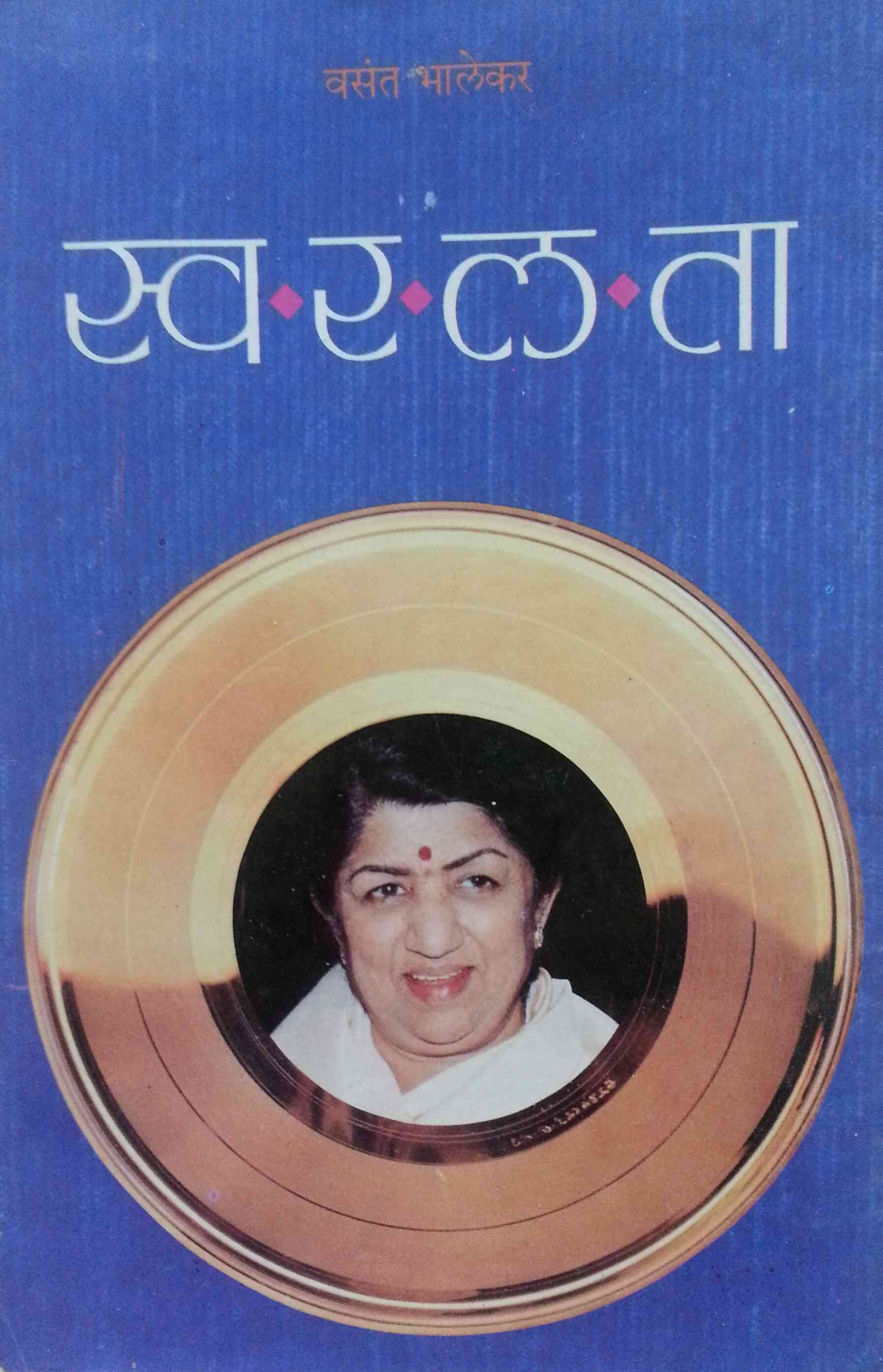 Swaralata by Vasant Bhalekar