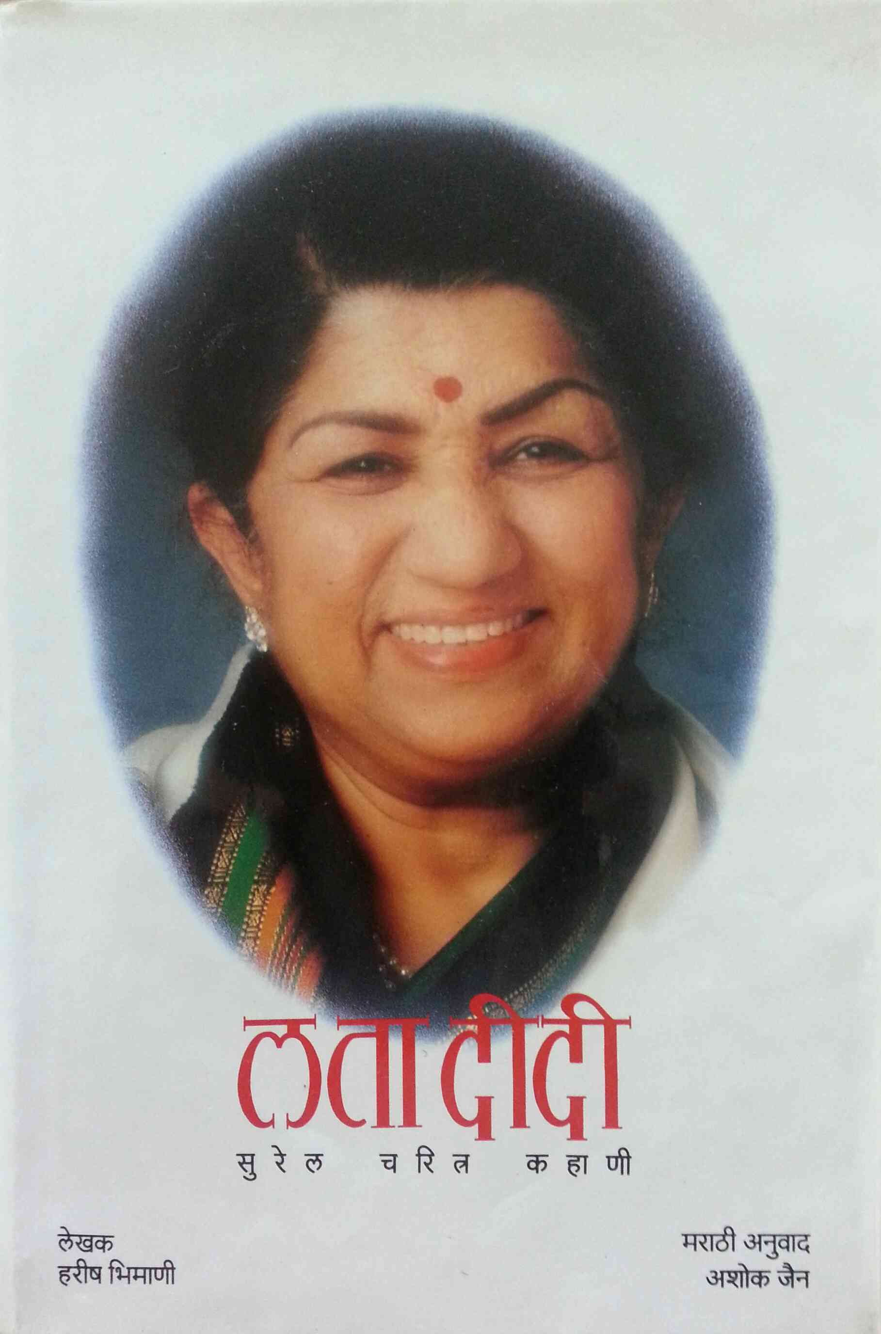 Lata Didi by Harish Bhimani
